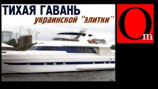 Тихая гавань украинской 'элитки'