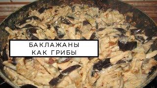 Как приготовить баклажаны как грибы?