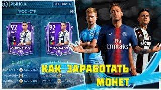 САМЫЙ СЕКРЕТНЫЙ ФИЛЬТР FIFA MOBILE !!! 100% РАБОТАЕТ! FIFA MOBILE 19