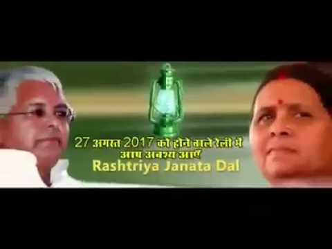 Lalu yadavRALLY song27 august 2017