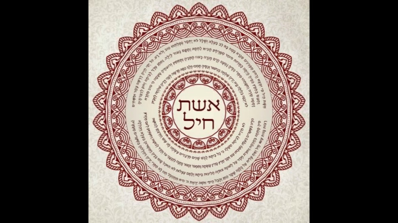 אשת חיל // יצחק מאיר