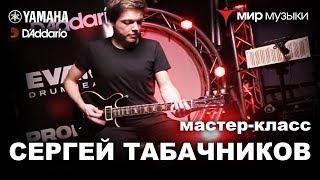 Как играть на гитаре? Мастер-класс Сергея Табачникова.