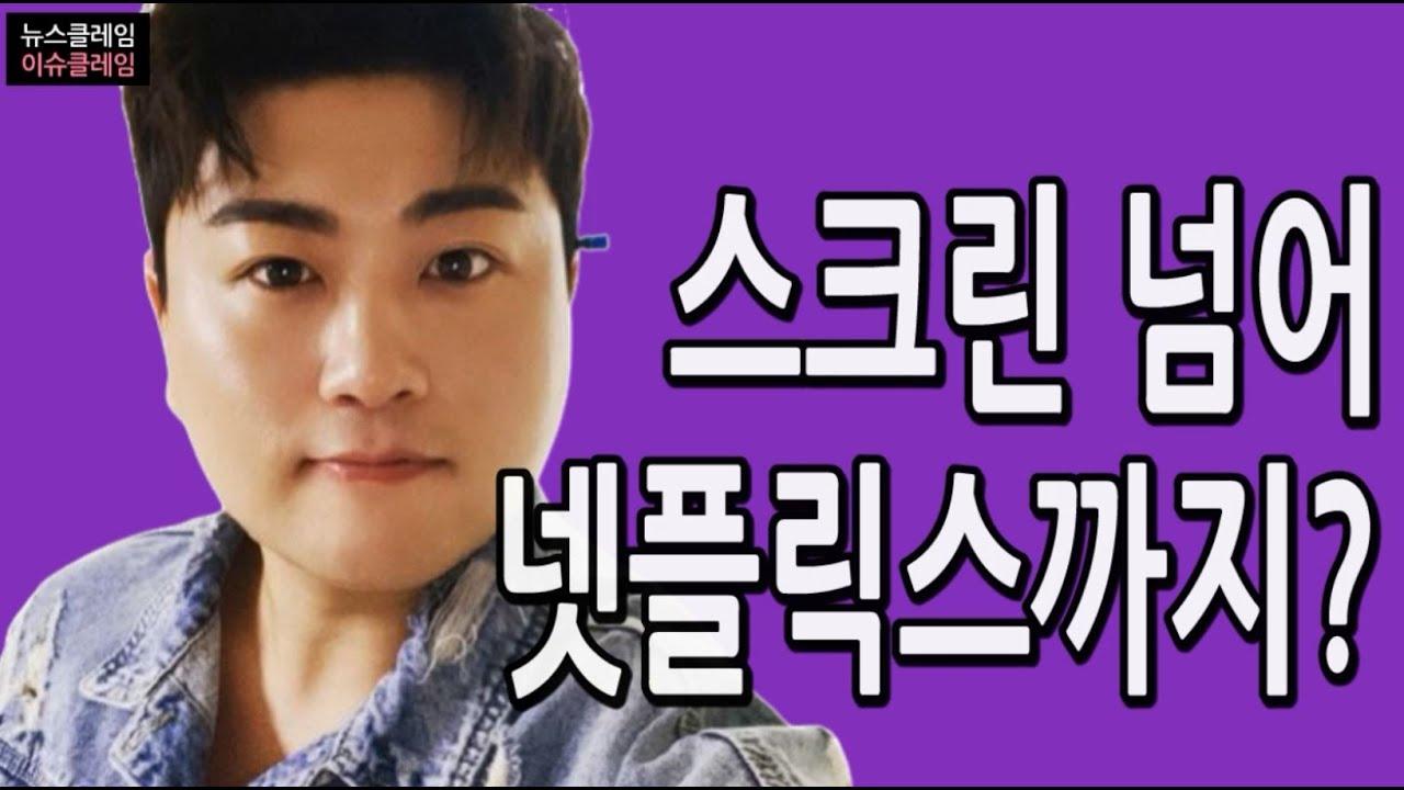 김호중, 스크린 넘어 넷플릭스까지