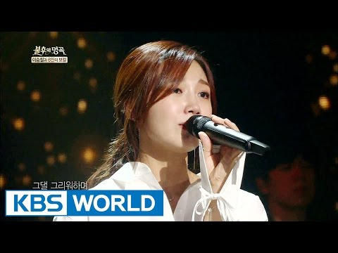 Lee Seungchul & Jeong Eunji - Destiny | 이승철 & 정은지 - 인연 [Immortal Songs 2]
