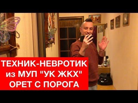 """Техник-невротик из МУП """"УК ЖКХ"""" орет с порога. Снова вентиляция"""