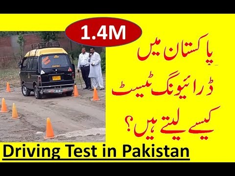 Driving Test for Driving License in Pakistan