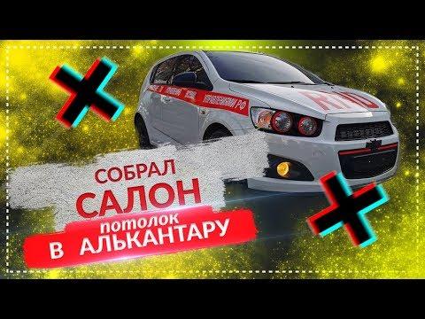 Потолок в алькантару | Заколхозил тачку наклейками | Chevrolet Aveo #17