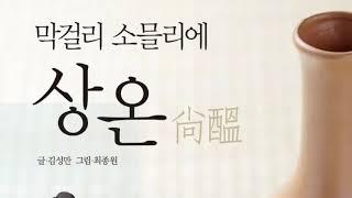 우리술 세계화 선봉자 막걸리소믈리에 상온