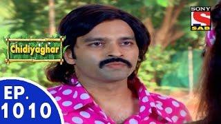 Chidiya Ghar - चिड़िया घर - Episode 1010 - 7th October, 2015