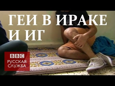 'Исламское государство' охотится на геев - BBC Russian - Видео онлайн