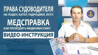 Алгоритм подготовки к экзамену судоводителя ГИМС, список  документов и  медицинская справка