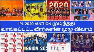 IPL 2020 Auction Tamil|Updated Squad List of all teams| CSK MI RCB RR DC KXIP KKR SRH|IPL NEWS TAMIL