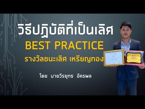 """วิธีปฏิบัติที่เป็นเลิศ  : BEST PRACTICE """"จันทร์ออกสร้างคนดี  สู่วิถีโรงเรียนสุจริต"""""""