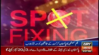 Gambar cover Najam Sethi denies allegations of match-fixing