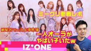 PRODUCE48 #KCON #IZONE 動画見てくれてありがとうございます! チャン...