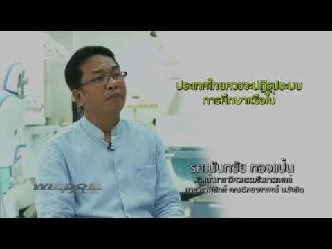 ปฏิรูปประเทศไทยกับมหาวิทยาลัยรังสิต : วิศวกรรมชีวการแพทย์ โดย รศ.นันทชัย ทองแป้น