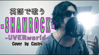 Hi! 今回はUVERworldさんのSHAMROCKを英語の歌ver.で歌唱させてもらいま...