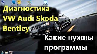 Программы диагностики VW Audi Skoda Seat Porsche Bentley Lamborghini под VAS или PassThru