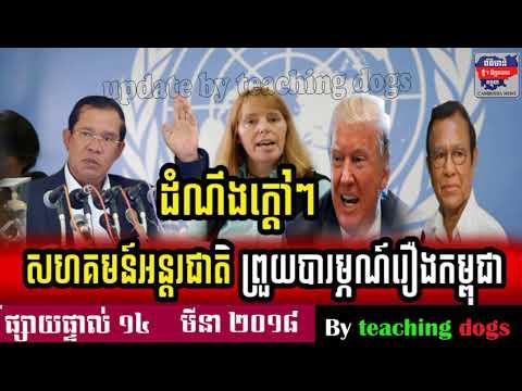 Cambodia News 2018   RFA Khmer Radio 2018   Cambodia Hot News   Morning, On Wednesday 14 March 2018