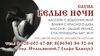 Сауна Таганрог -