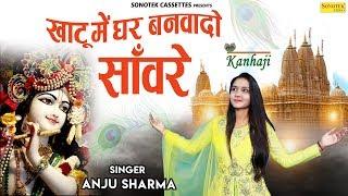 खाटू में घर बनवादो सांवरे    Anju Sharma    Letest Khatu Shyam Bhajan 2019 # Official Teaser