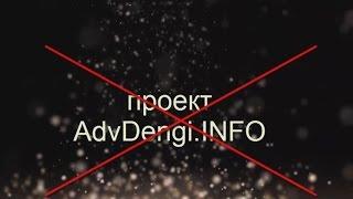 AdvDengi.info. Как узнать лохотронщиков?