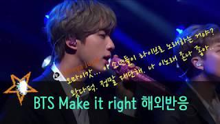 Download lagu [별별해외반응] BTS Make it right @Late show 해외반응