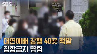 서울서 대면예배 강행 교회 40곳 적발…집합금지 명령 …