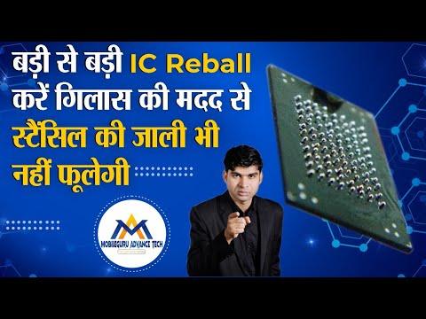बड़ी से बड़ी ic reballing करें गिलास की मदद से CPU Reballing | Mobile IC Reballing |EMMC Reballing