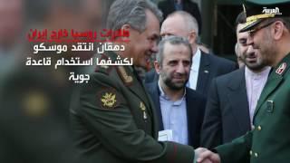 فيديو..إيران تعلن وقف الغارات الروسية المنطلقة من أراضيها