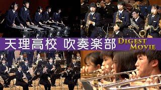 「天理高校吹奏楽部 第37回定期演奏会/ファイナル・コンサート2020ダイジェスト」