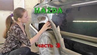 Антигравий на пороги и покраска MAZDA