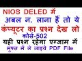 NIOS DEled computer Long , short, very short important question with answer 502 part 5 pdf