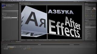 Интерфейс и основы работы в программе Adobe After Effects, видео урок на русском для начинающих