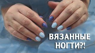 Очень короткие ногти Для всех кто только начинает Простой и быстрый дизайн ногтей Вязаные ногти