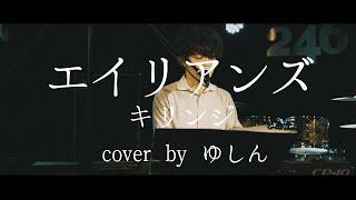 【LIVE】キリンジ『エイリアンズ』Cover by ゆしん ピアノ弾き語り