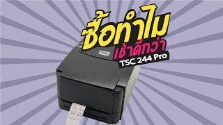 เช่าเครื่องพิมพ์บาร์โค้ด บริการให้เช่าเครื่องพิมพ์บาร์โค้ด TSC TTP244 Pro