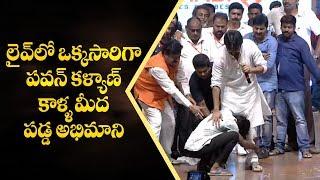 Pawan Kalyan Fan Touches his Feet