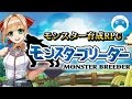 MONSTER BREEDER Android Gameplay (JP)