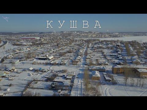 Зимняя Кушва с высоты полёта