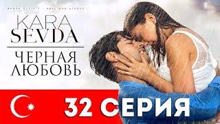 Черная любовь. 32 серия. Турецкий сериал на русском языке