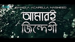 Video আমারই জিন্দেগী-  new bangla Islamic song ।  bangla gojol 2018 (acapella) download MP3, 3GP, MP4, WEBM, AVI, FLV Juni 2018