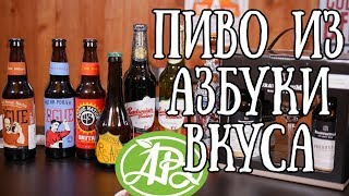 Пиво из АЗБУКИ ВКУСА ОБЗОР