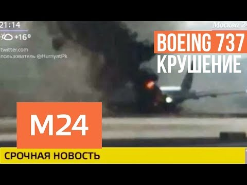 Boeing 737 разбился на Кубе. 100 человек было на борту