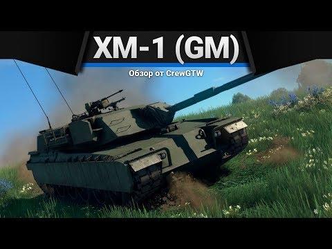 XM-1 (GM) УРОН ШРЁДИНГЕРА в War Thunder