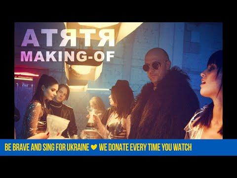 MOZGI - Атятя (Making-of)