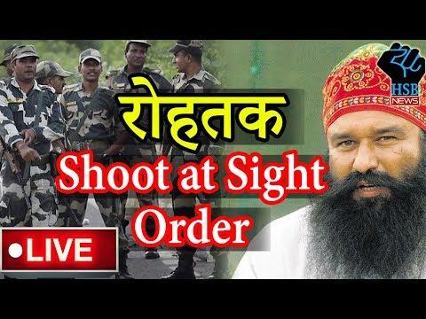 Ram Rahim Sentencing LIVE:  Rohtak में भारी सुरक्षा, Dera Sacha Sauda मामले में Chief's Hearing.