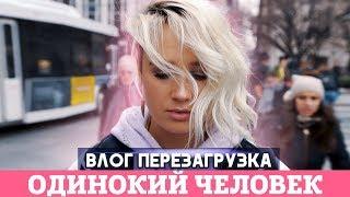 VLOG: ОДИНОЧЕСТВО / Признания Билана, Валентины Рубцовой (Саша Таня)