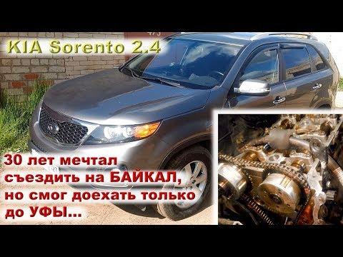 """KIA Sorento 2.4: """"я 30 лет мечтал съездить на Байкал, но доехал только до Уфы..."""""""