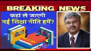 National Education Policy 2020:  Episode-1 कहां ले जाएगी नई शिक्षा नीति हमें? Bhanu Pratap Singh